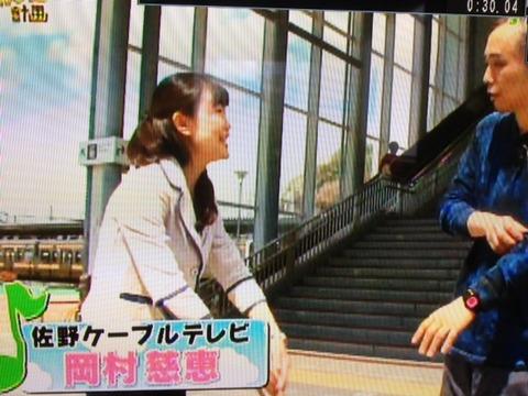 佐野ケーブルテレビの岡村さんBS...